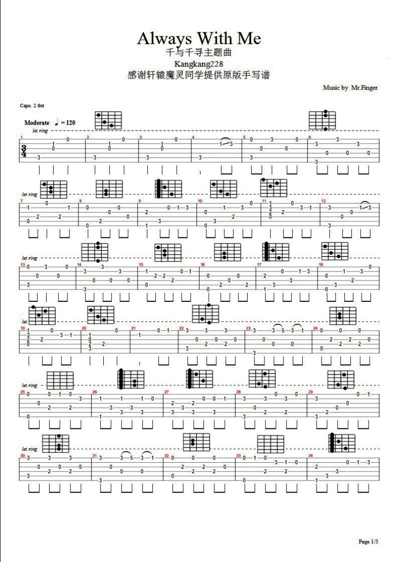 千与千寻 指弹吉他谱 简单版 .pdf