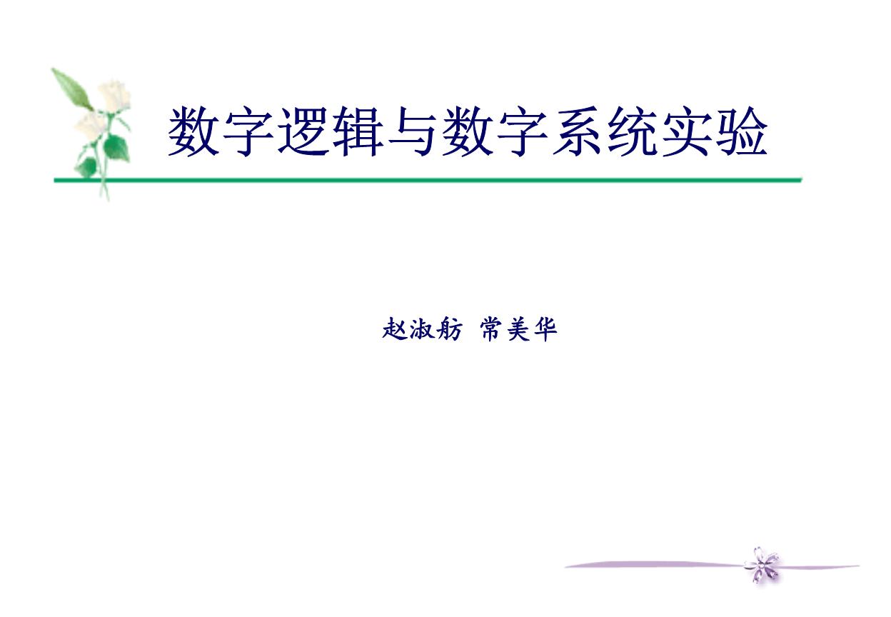 quartusii软件的使用和练习;门电路的基本功能测试;译码器,编码器和