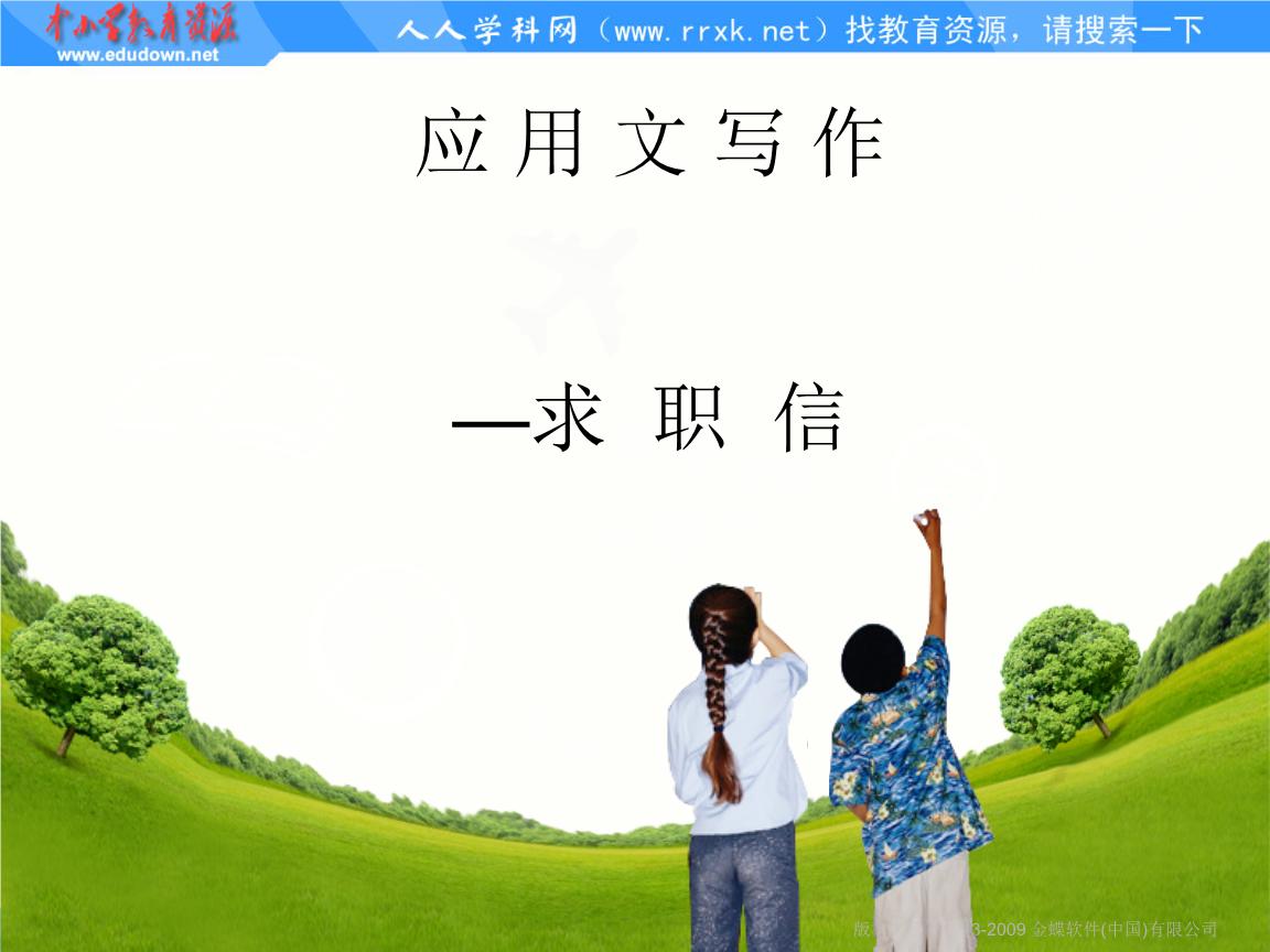 用文 求职信 ppt1课件.ppt