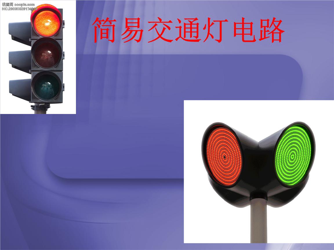 dxp 交通信号指示灯 单片机.ppt