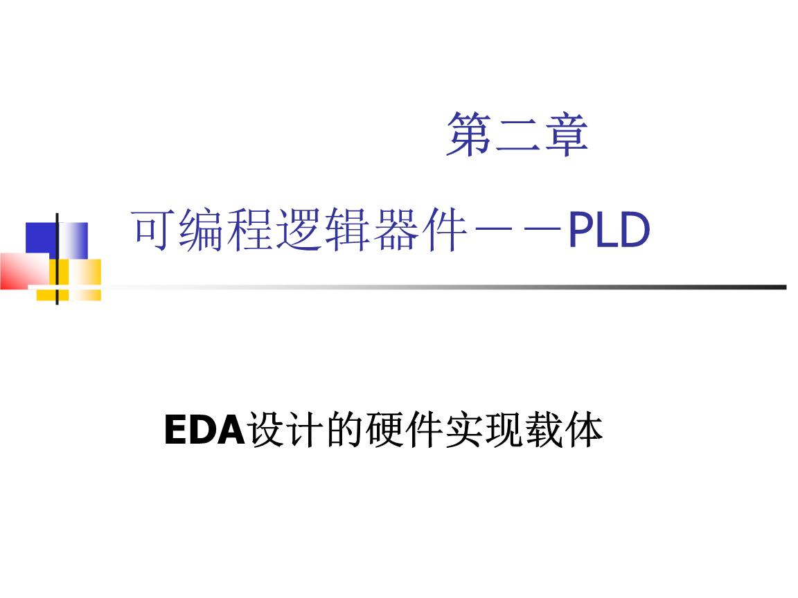 异或门:控制输出信号的极性d触发器:适合设计时序电路4个多路选择器2.