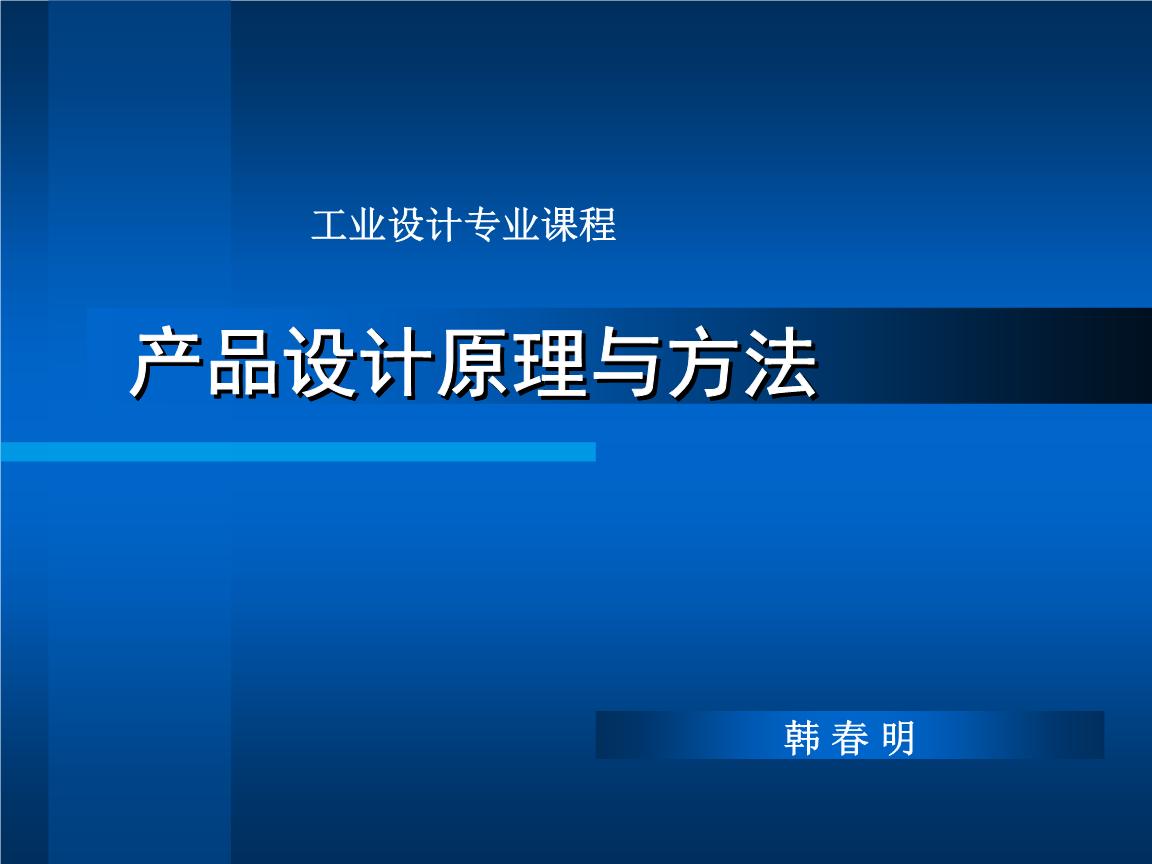 产品设计原理-1幻灯片.ppt