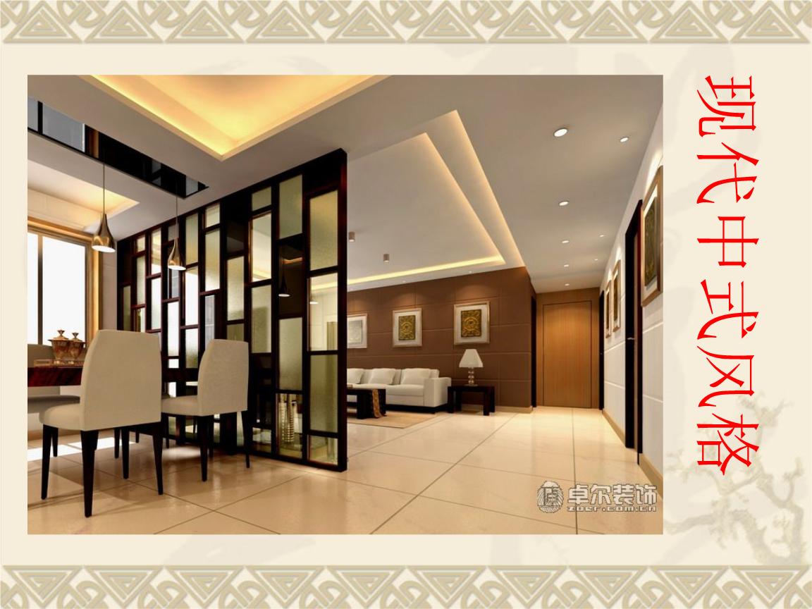 现代中式风格室内设计案例1111课件.ppt