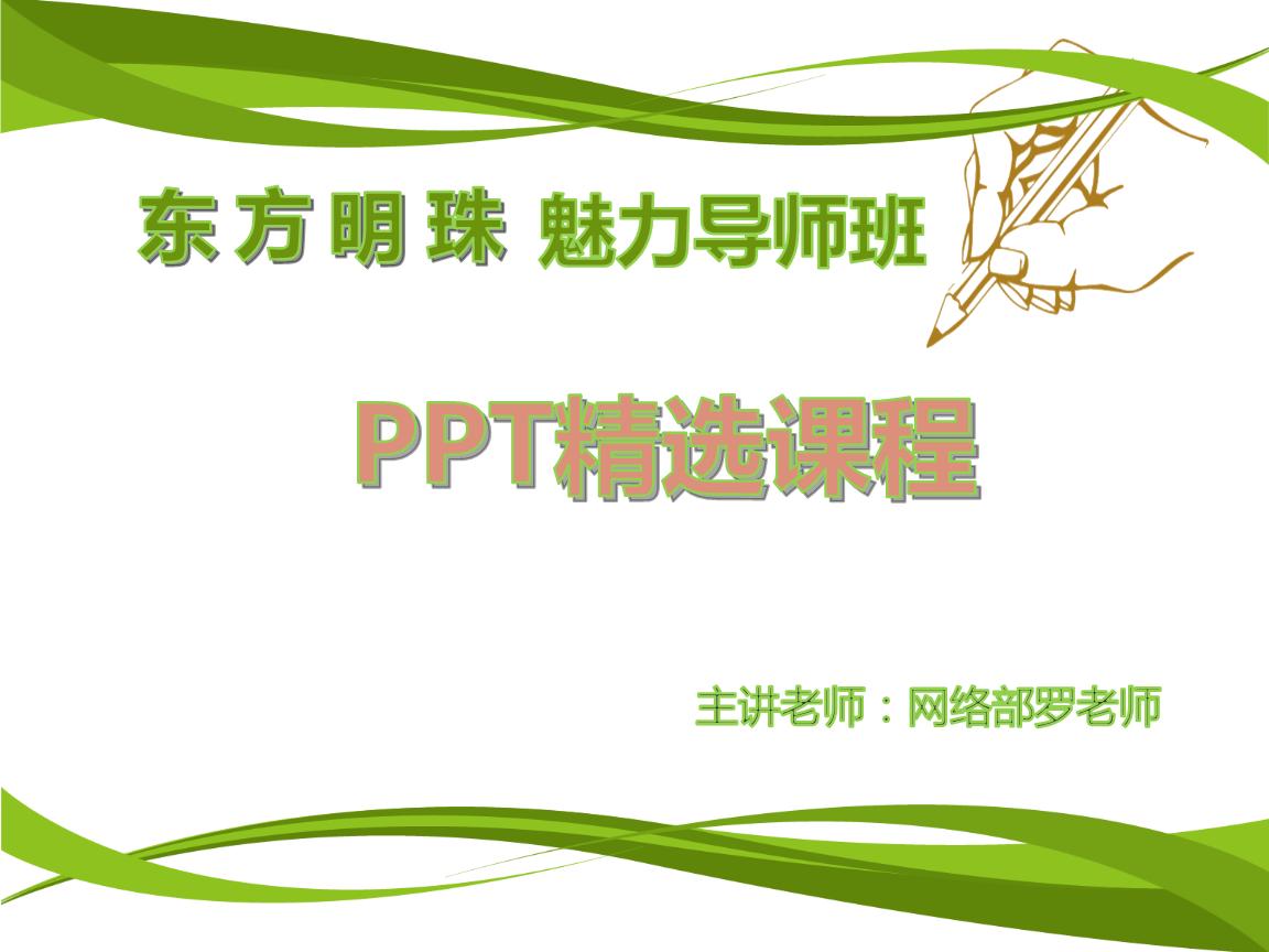 导师班-办公文秘的ppt精选课件.pptx
