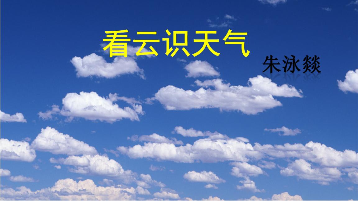 7看云识天气.ppt