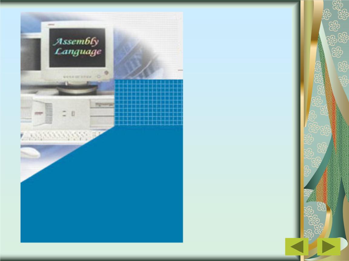汇编语言程序设计6-7.ppt