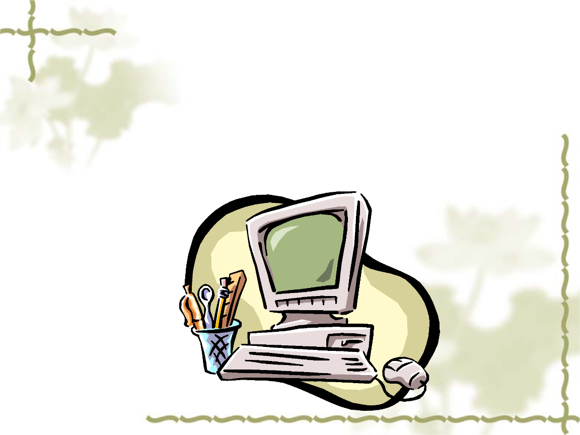 2:计算机检索幻灯片.ppt