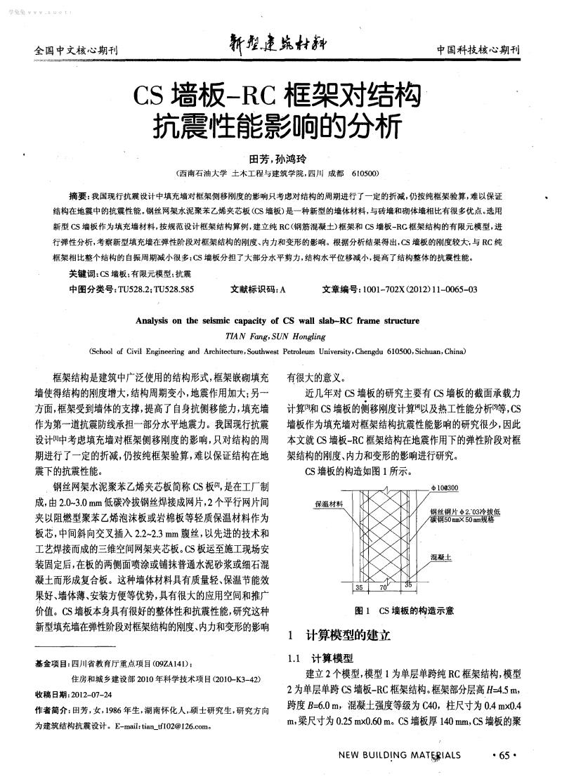 cs墙板-rc框架对结构抗震性能影响的分析.pdf