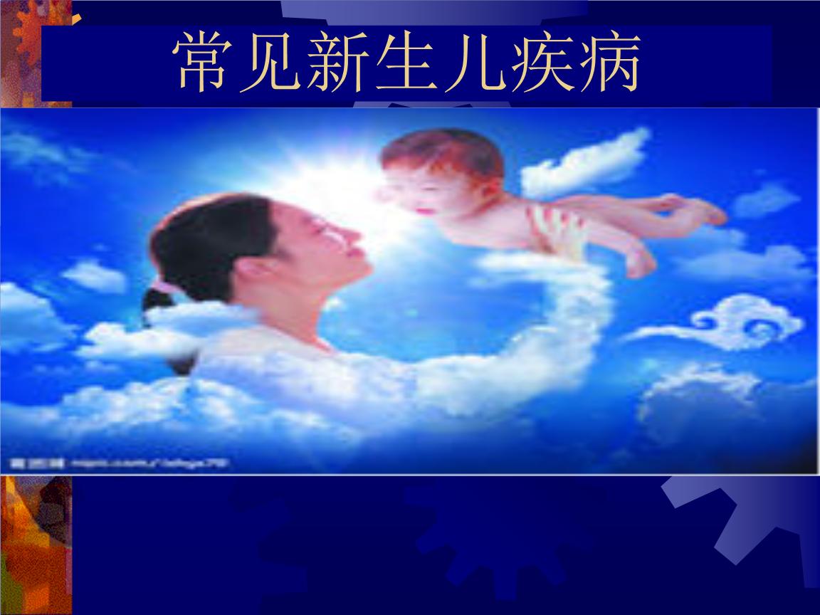 常见新生儿疾病【新生儿科】.ppt
