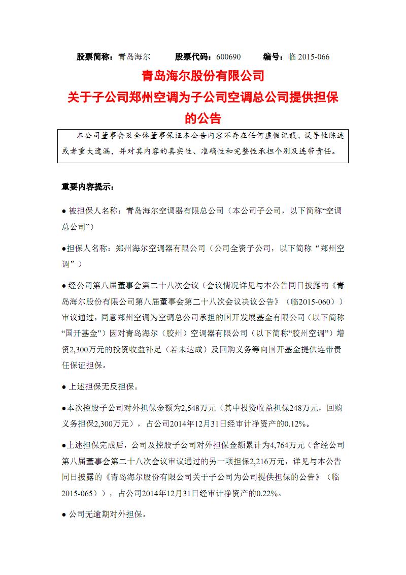 青岛海尔股份有限公司关于子公司郑州空调为子公司空调总公.pdf
