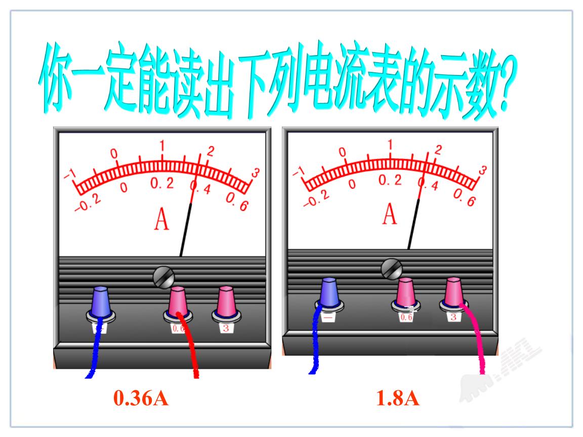 15-5探究串并联电路的电流规律.ppt