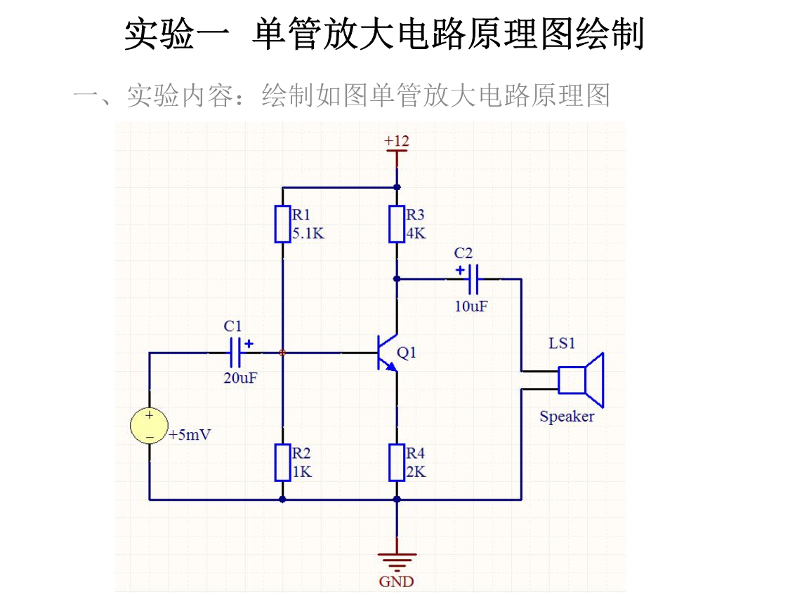 dxp实作 单管放大电路.ppt