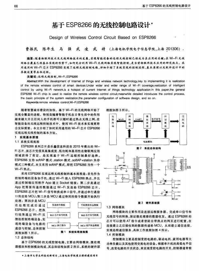 基于esp8266的无线控制电路设计.pdf
