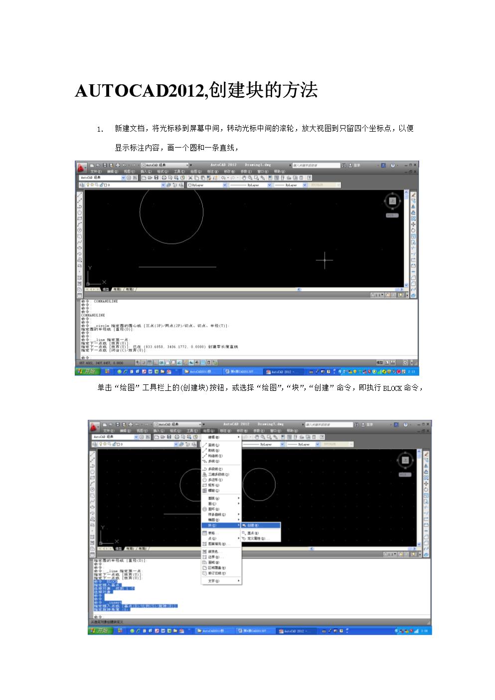 AUTOCAD2012入门块的方法.doccad教学v方法视频创建图片
