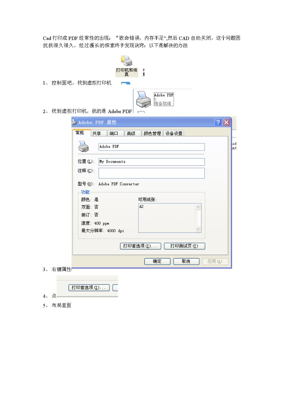 CAD定义成PDF解决办法致命错误.doccad2006打印块图片