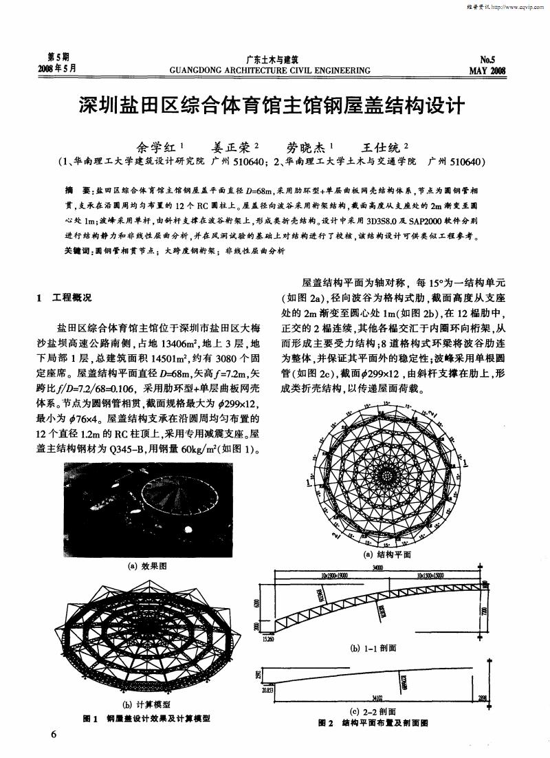 1静力分析屋盖钢结构支承在沿圆周均匀布置的12个rc经分析.