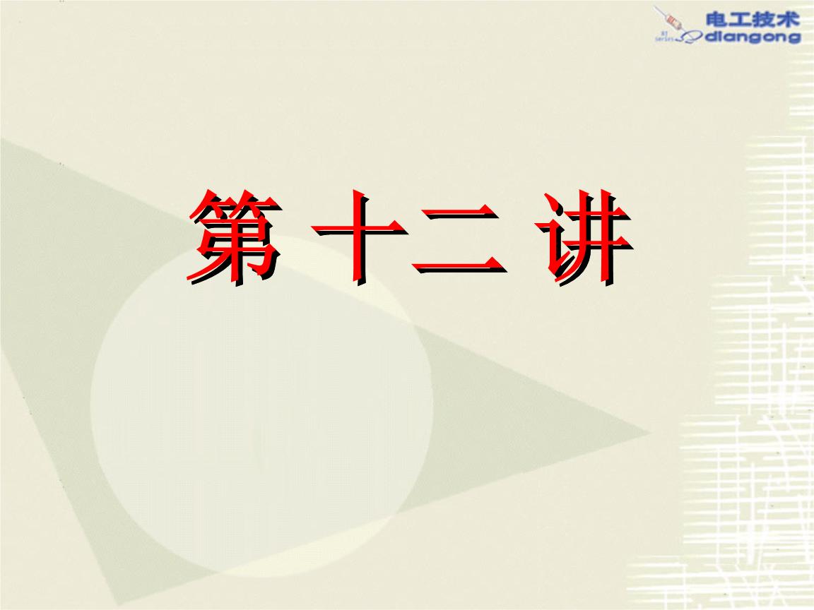 (2)降压起动:星形-三角形(y-?