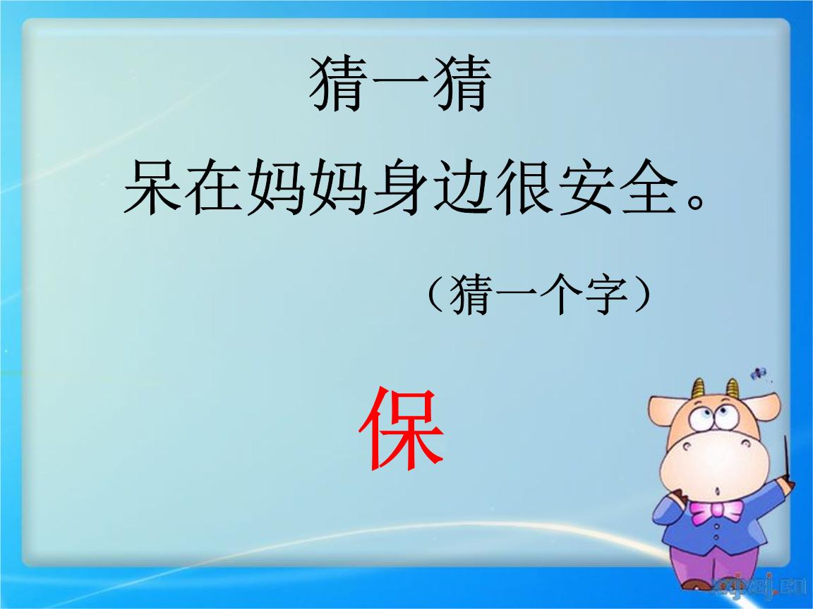 识字七(自制两课时课件)要点.ppt