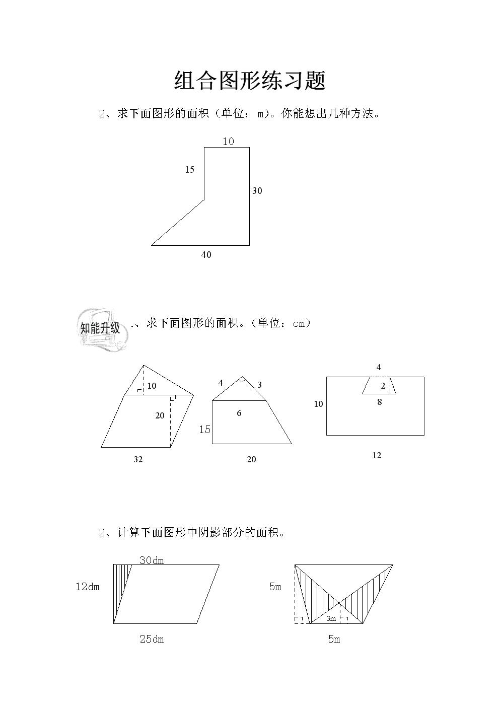 五年级奥数组合图形面积练习题.doc