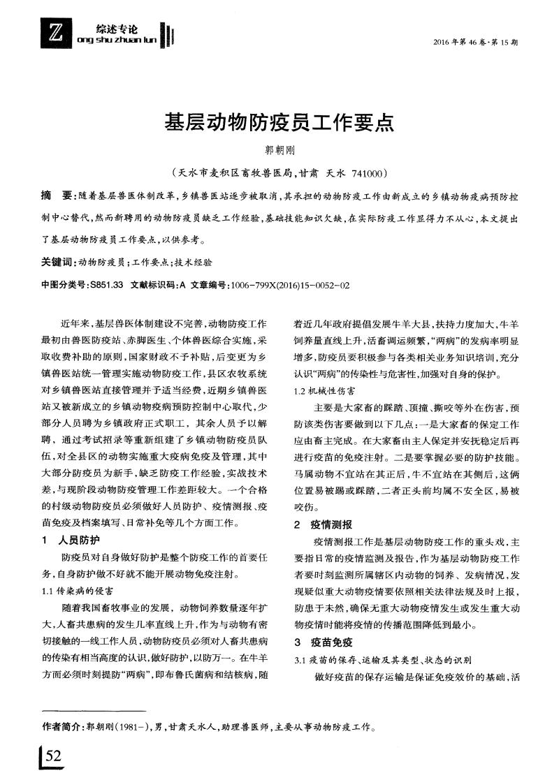 基层动物防疫员工作要点.pdf