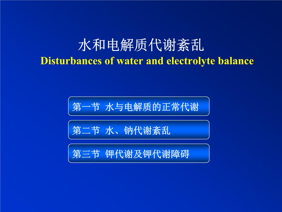 水中毒电解质平衡紊乱怎么治疗?