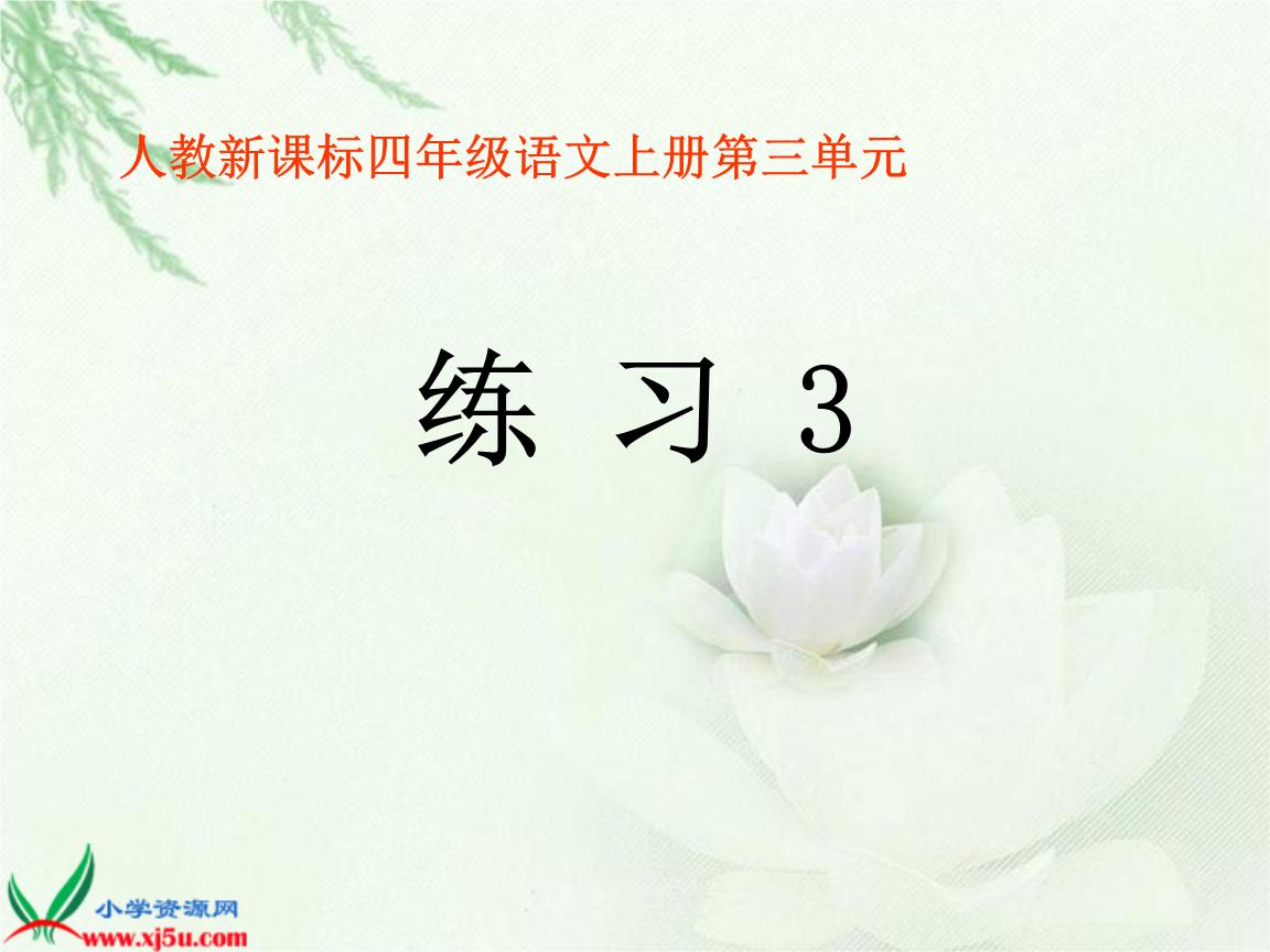 人教新课标四年级语文上册 练习.ppt
