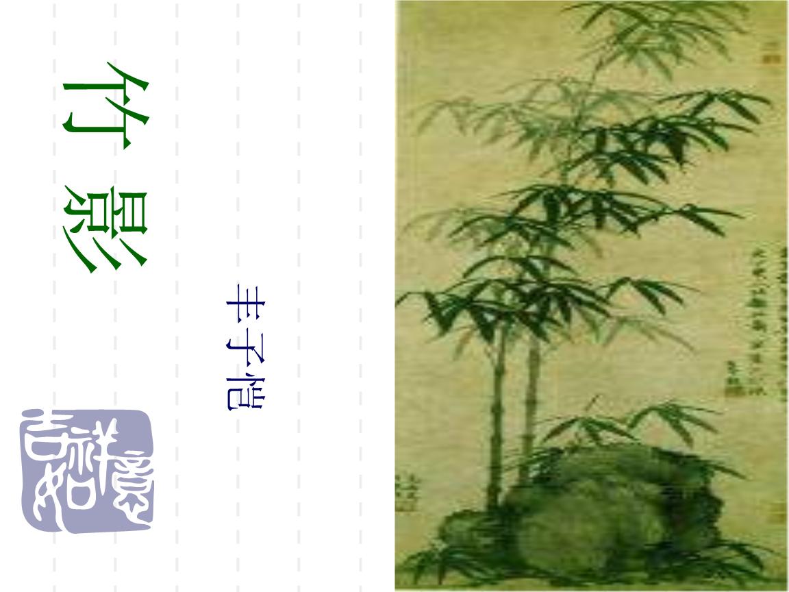 竹影幻灯片.ppt