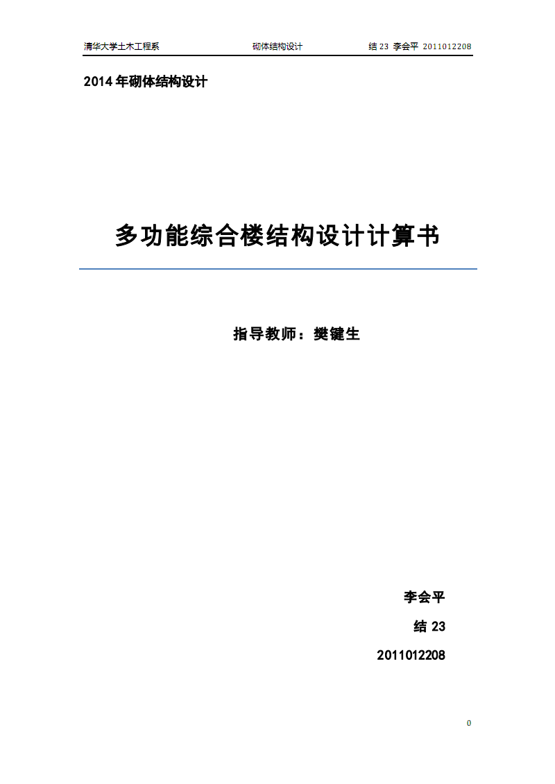 清华大学砌体结构设计-计算书.pdf