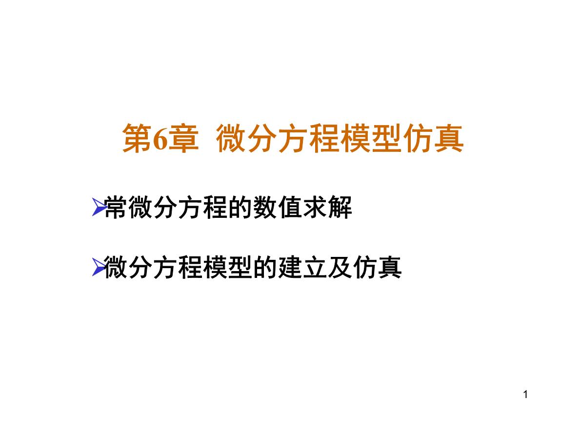 闭环dc/dc变换器的结构框图如下: 基本原理:给定弱电信号uo*,闭环
