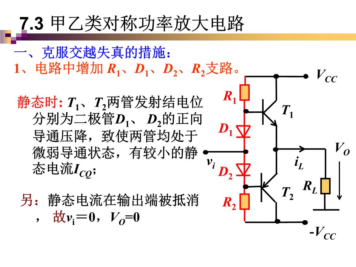 等效后晶体管的性能确定均如下:改进后的甲乙类准互补输出功放电路:t1