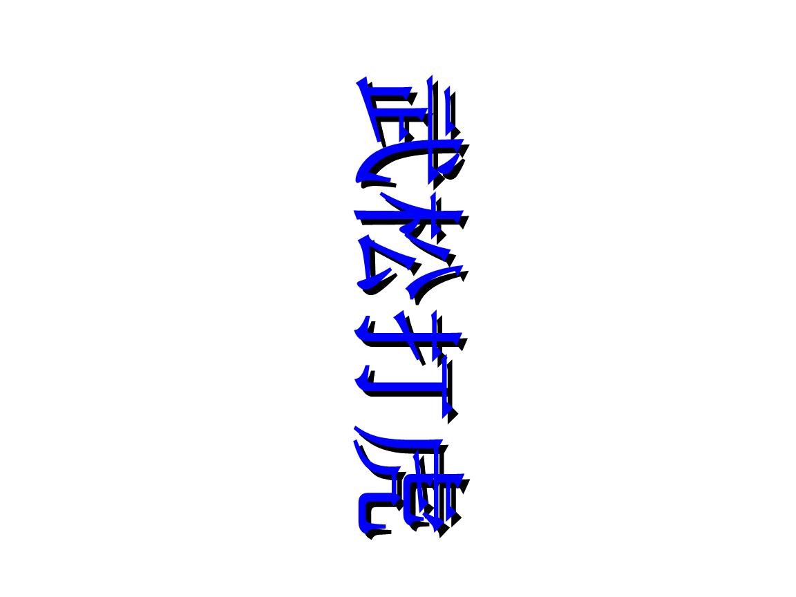 婆字文字设计