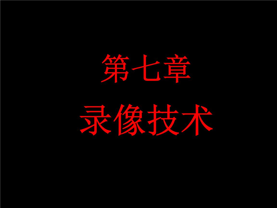 电视节目制作技术7(录像).ppt