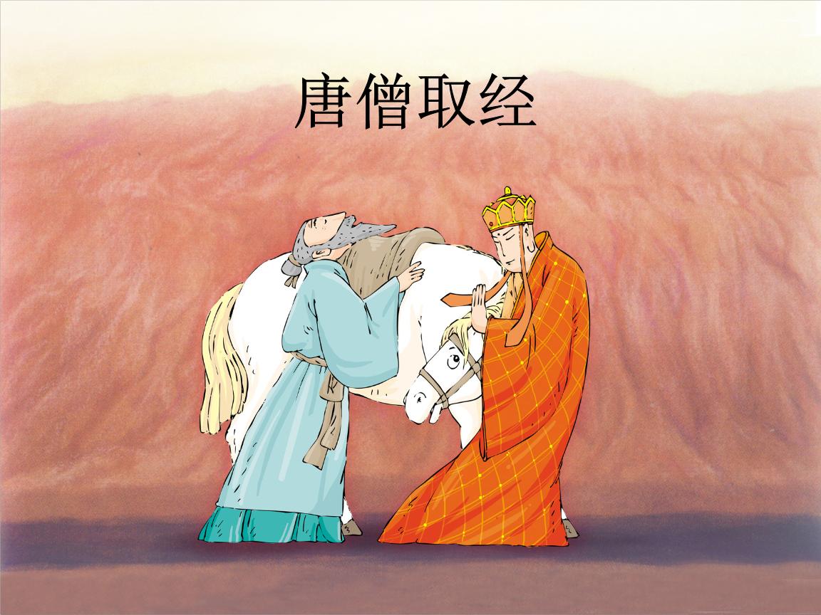 2017版二年级语文上册《唐僧取经》课件1 冀教版.ppt