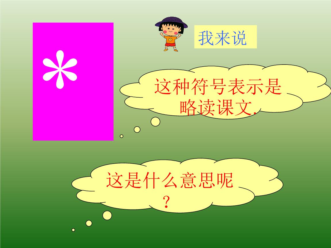 人教版三年级上册语文槐乡的孩子.ppt