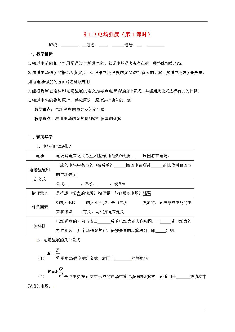 2017版云南省潞西市芒市中学高中物理 1.3 电