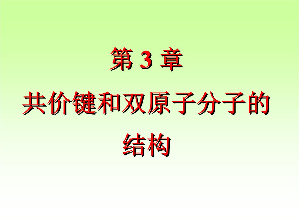 3同核双原子分子的结构1