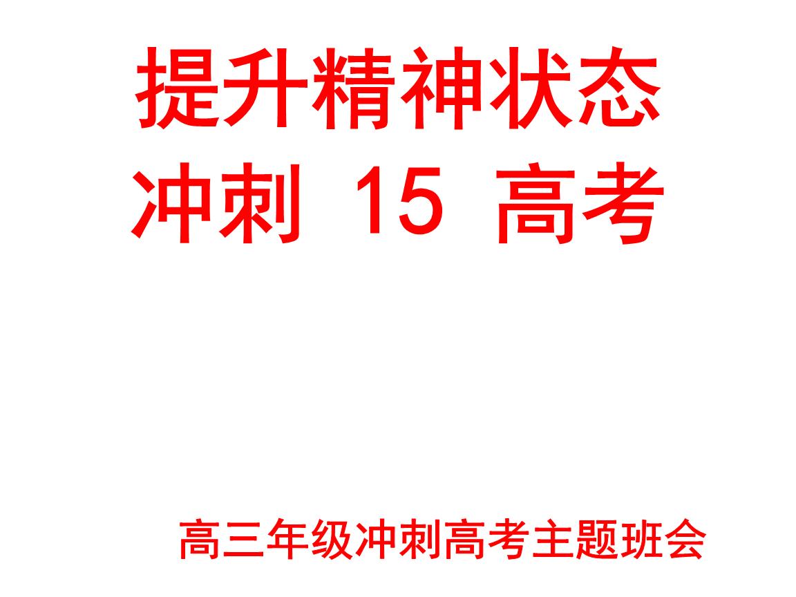 2015届高三年级冲刺高考主题班会.ppt