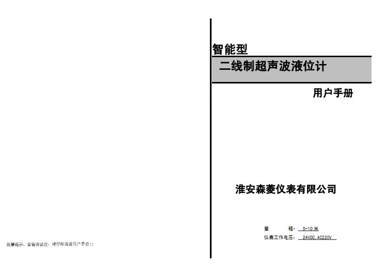 二线制超声波液位计.pdf