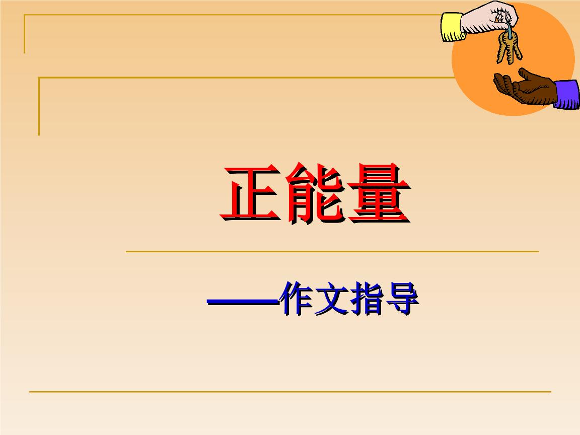正能量作文指导(用).ppt