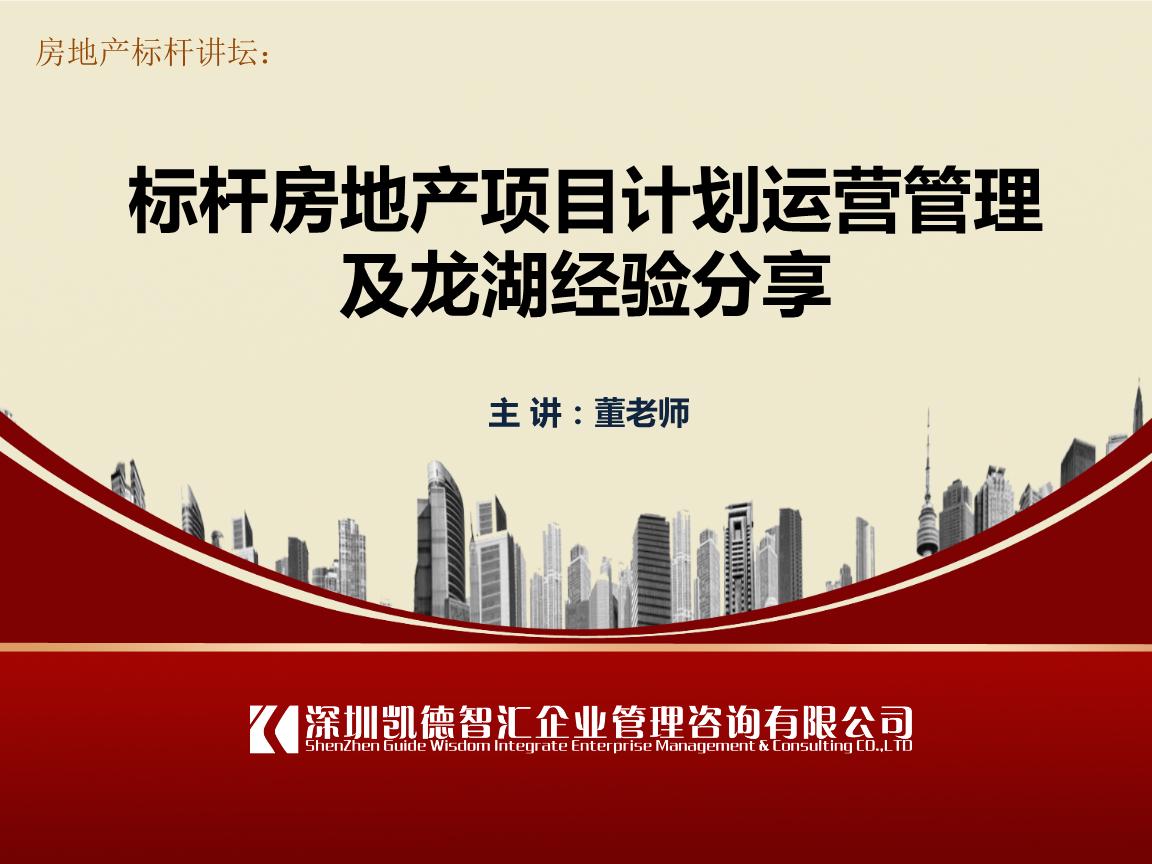 2012年标杆房地产项目计划运营管理及龙湖经验分享74p