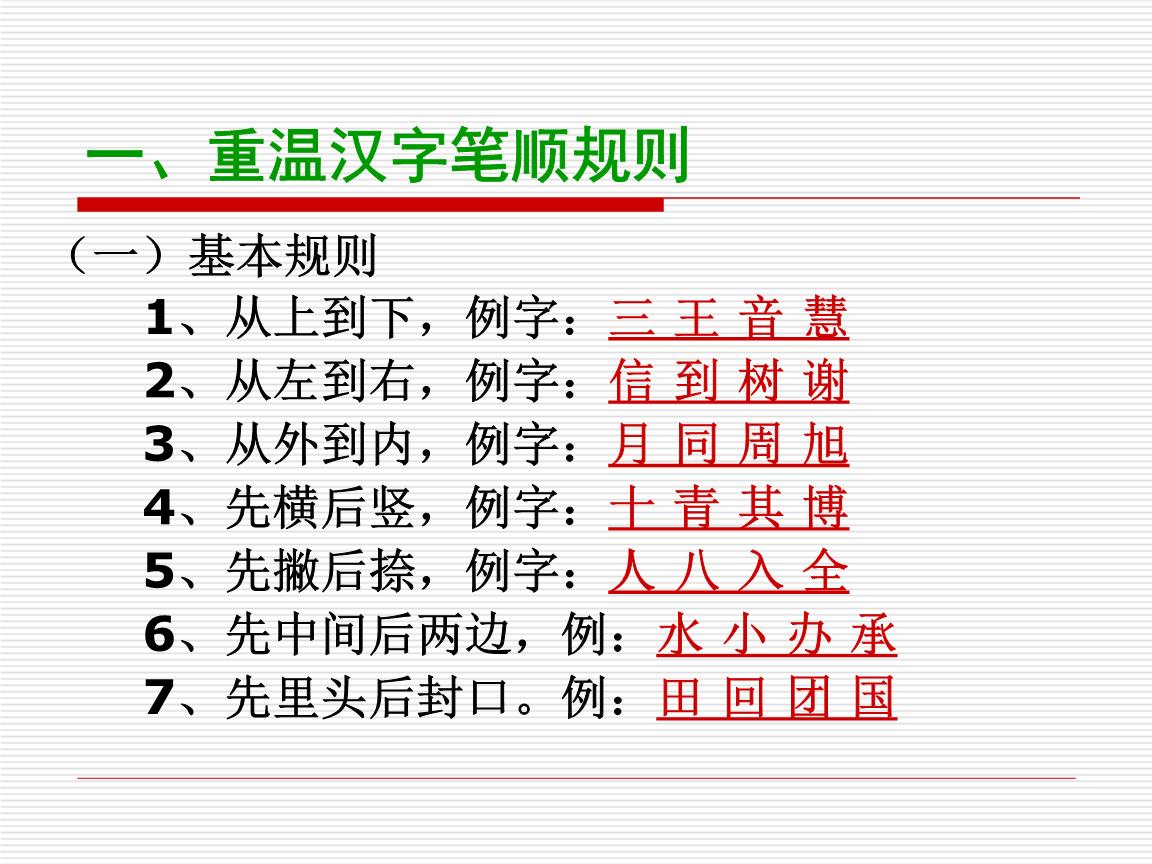 谢的笔画顺序-汉字的笔顺规则.ppt