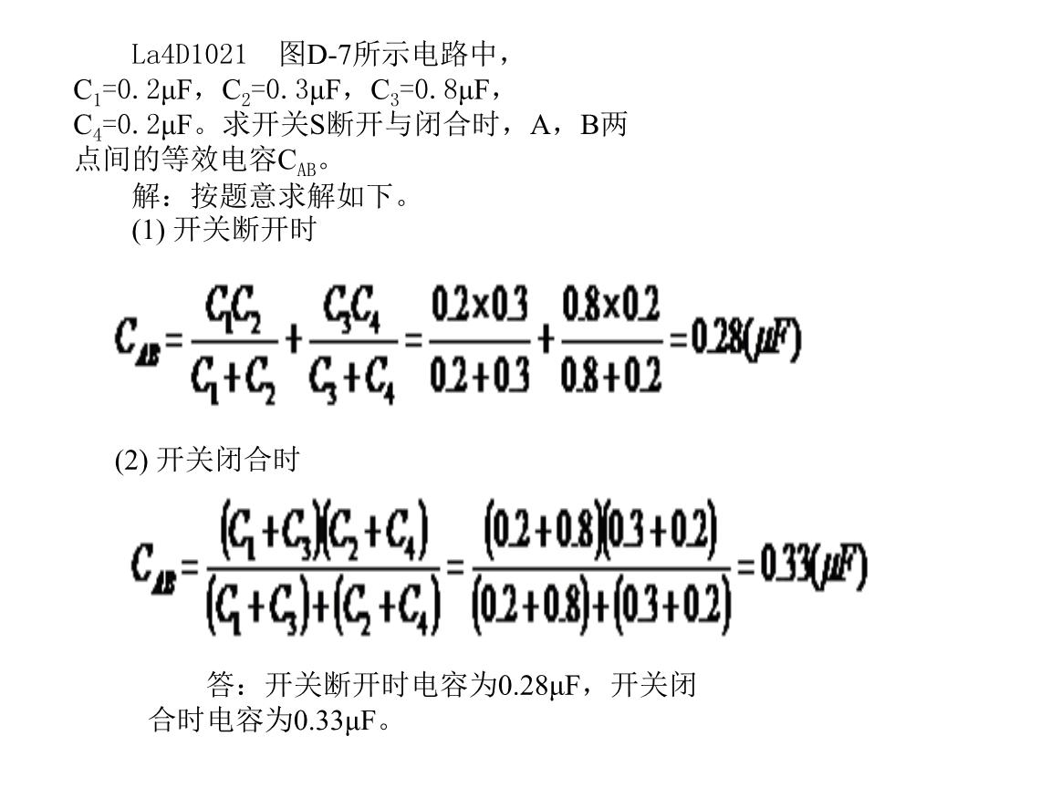 je4d3047  某500kv输电线路,直线杆绝缘子串共28片xp-160型绝缘子.