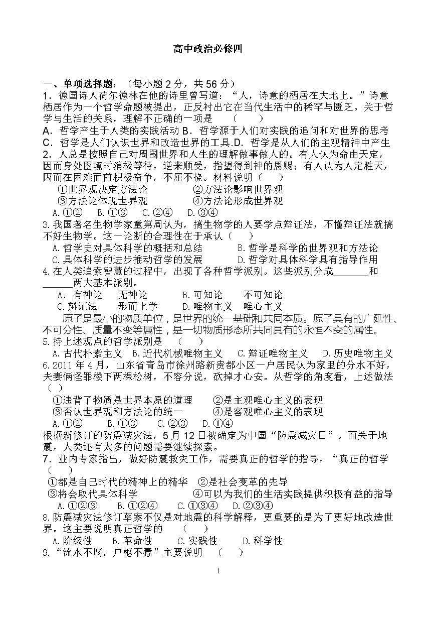 高中高中v高中四.doc电话政治鹤山图片