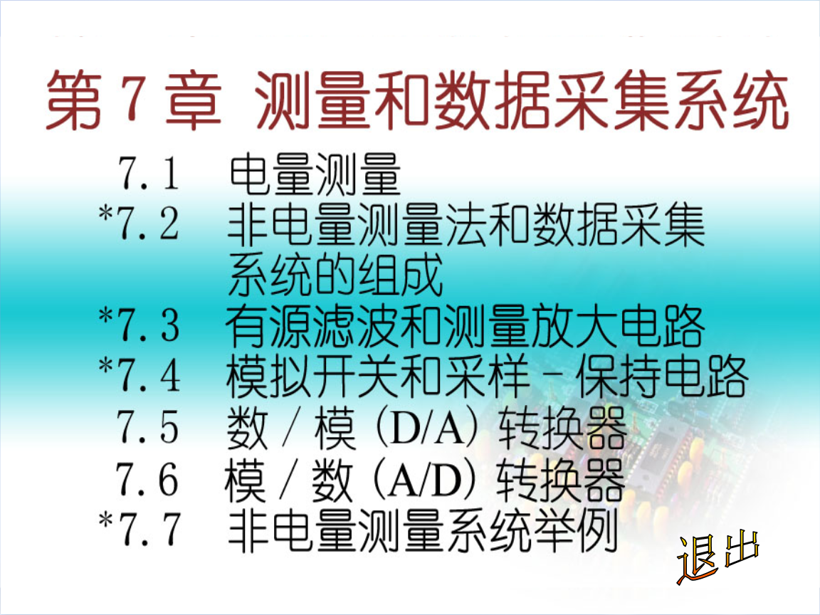 *7.7非电量测量系统举例1.信号采集电路温度传感器AD590,二端式集成温度-电流传感器。测温范围:-55?+150,精度0.3使用直流电源范围+4V?+30V线性电流输出:1A/K注意:AD590测量的是热力学温度K。K=C+273.22.模拟开关采用八选一多路模拟开关CC4051,可巡回监测8路被测温度信号通过开关S1、S2、S3控制CC4051地址输入端A、B、C的电平,以选择通道。本系统以2路被测温度信号为例。4.
