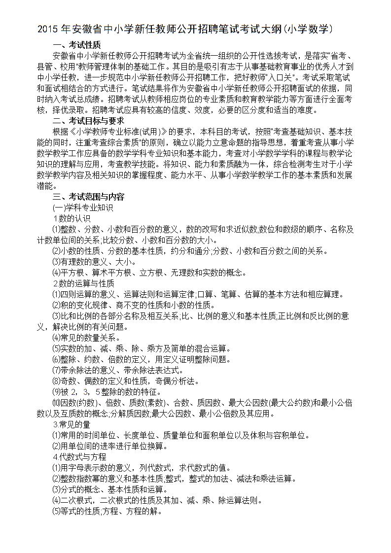 2015年安徽省中小学新任笔试公开v笔试教师考成果集小学图片