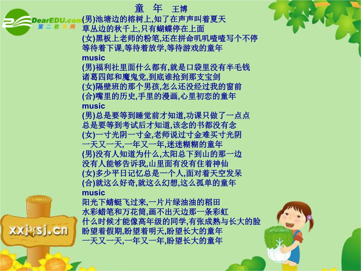 初一语文下册第16课《社戏》课件人教.ppt