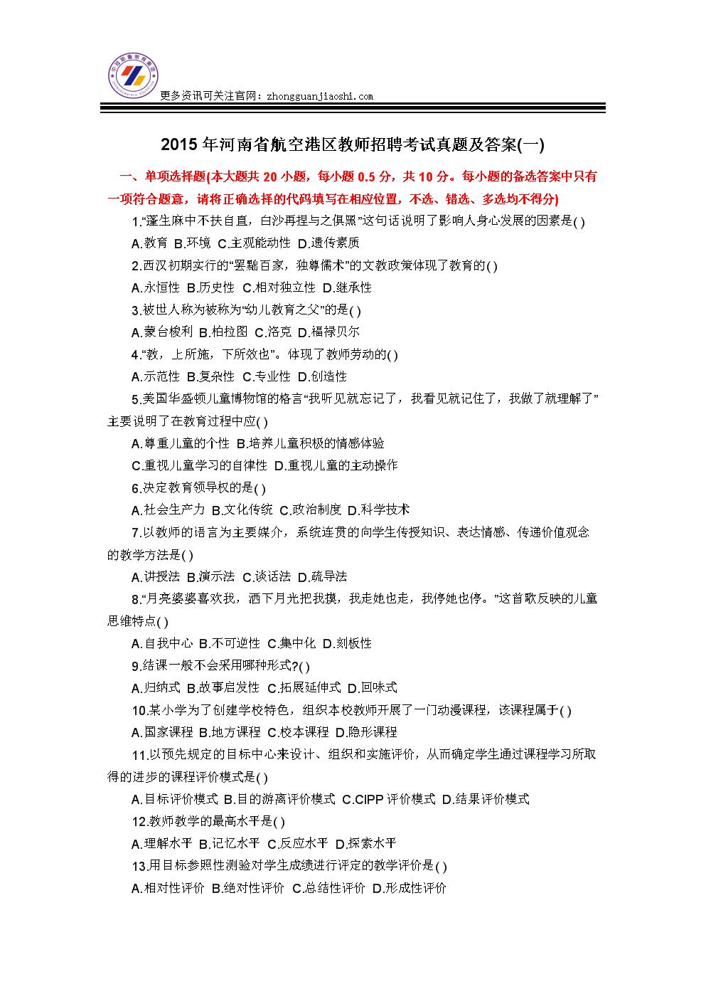 2015年河南省航空港区教师招聘考试真题及答