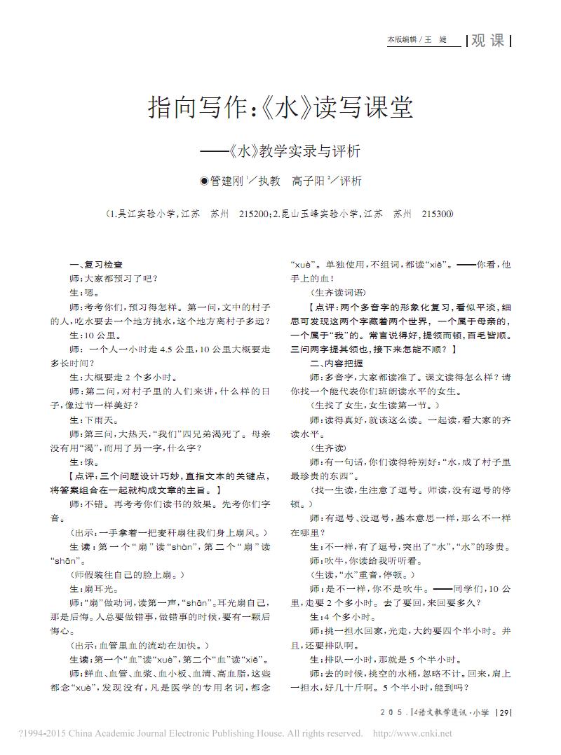 语文评析_水_写作课堂_水_小学v语文与读写_管教学的指向专业知识