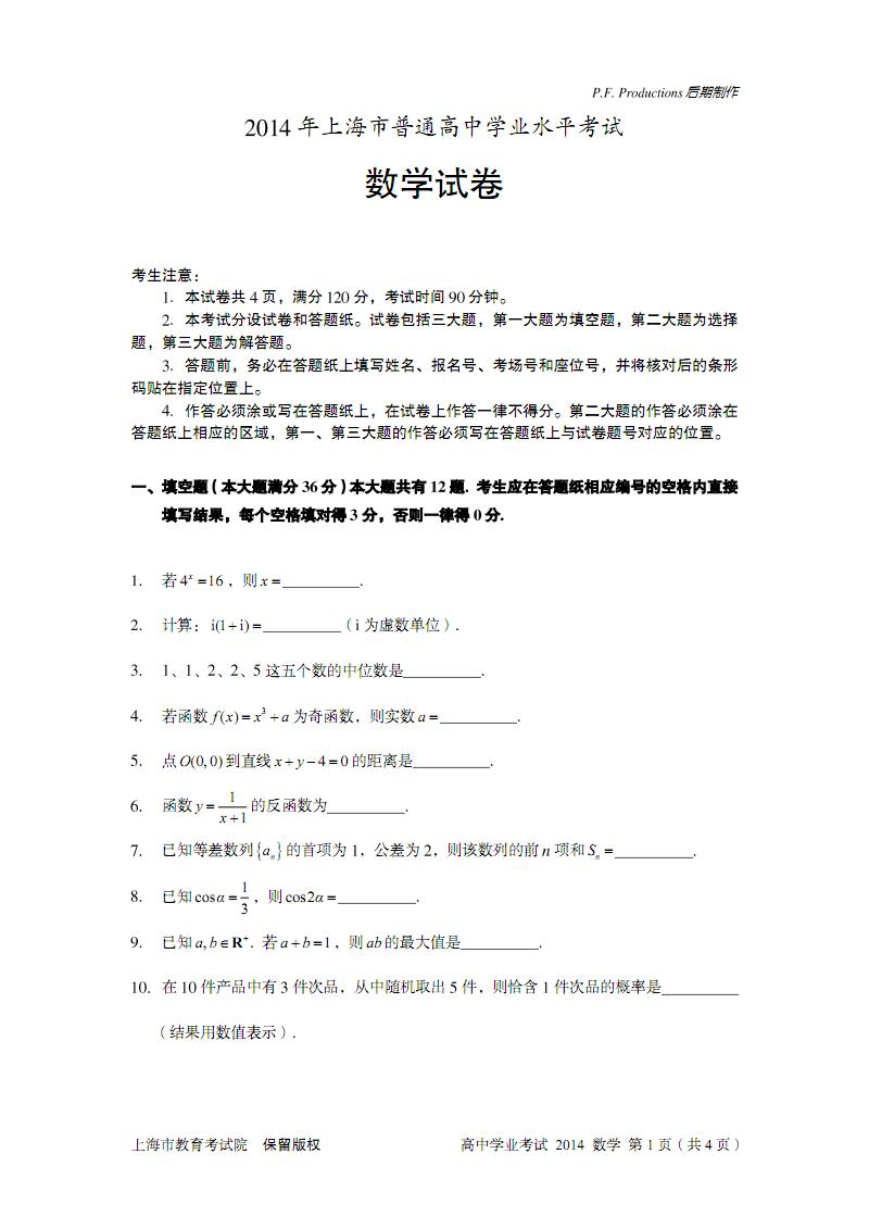2014高中上海市普通高中年度水平考试学业试大连市两洋分数线数学图片