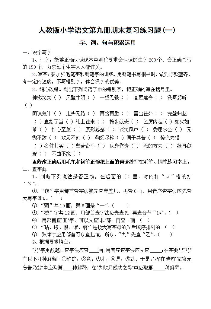 儿行千里妈牵挂简谱-人教版小学语文第九册期末复习练习题.doc